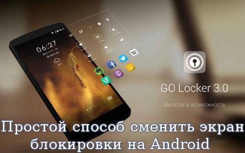 Простой способ сменить экран блокировки на Android