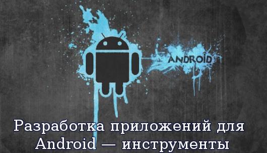 Разработка приложений для Android — инструменты