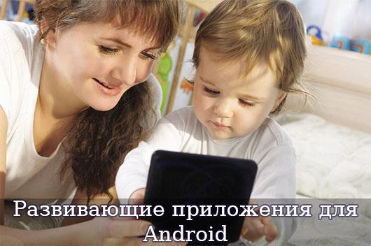 Развивающие приложения для Android