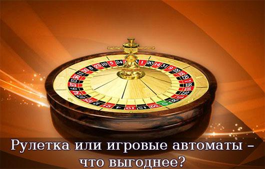 Рулетка или игровые автоматы – что выгоднее?