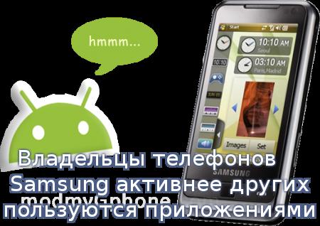 Владельцы телефонов Samsung активнее других пользуются приложениями