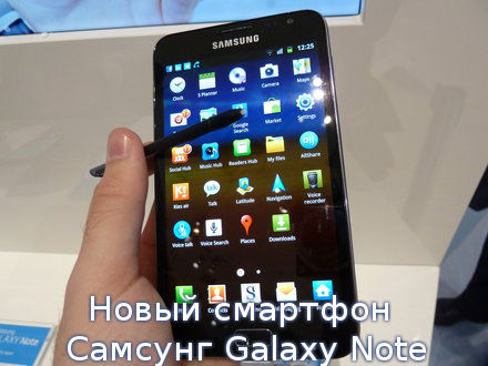 Новый смартфон Самсунг Galaxy Note