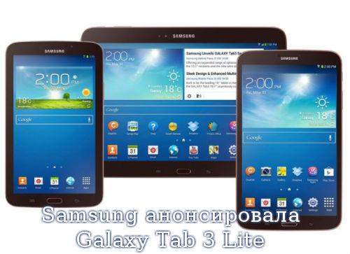 Samsung анонсировала Galaxy Tab 3 Lite