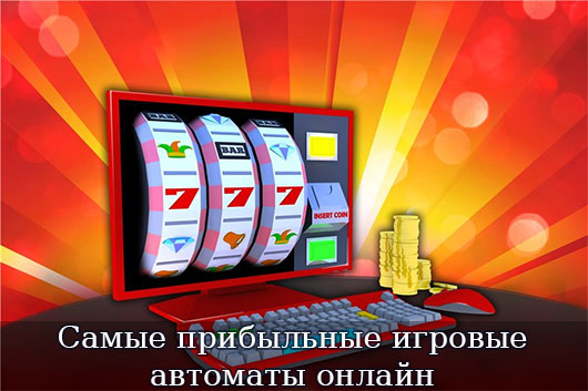 Самые прибыльные игровые автоматы онлайн