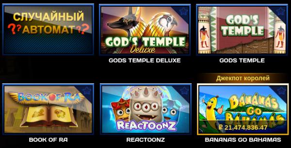 казино Вулкан игровые автоматы онлайн