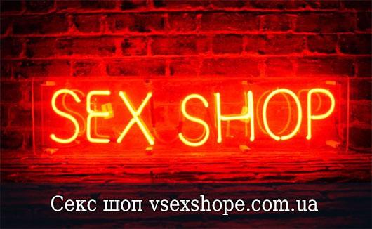 seksshop-v-volgodonske