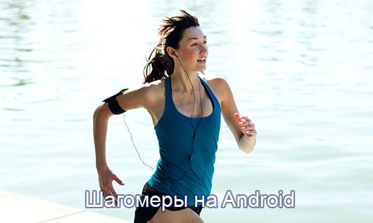 Шагомеры на Android