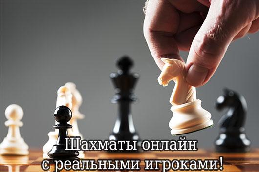 Шахматы онлайн с реальными игроками!