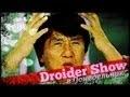 Droider Show #102. Google, Серьезно?!