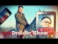 Droider Show #103. Moto X и планшет Чучхе