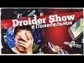 Droider Show #113. Казенный поисковик!