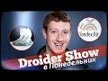 Droider Show #128 Цукерберг поглотит!