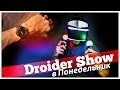 Droider Show #132. Android Wear против iWatch!