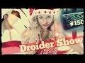 Droider Show #150. Юбилей и Nexus 6!