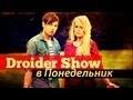Droider Show #26. Хипстер-террорист