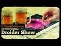 Droider Show #31. Пивной планшет