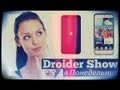 Droider Show #33. iPhone 5 vs Galaxy S3