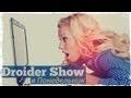 Droider Show #34.Три Эпик Фэйла