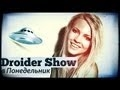 Droider Show #35. iPad mini и НЛО