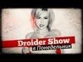 Droider Show #36. Размер имеет значение