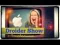 Droider Show #40. Ай да ящик! Apple iTV