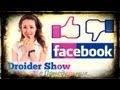 Droider Show #41. Facebook захватит мир?