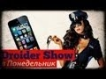 Droider Show #43. iPhone 5 против рабства!