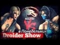 Droider Show #44. Apple vs Samsung: Смертельная битва