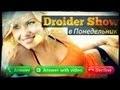 Droider Show #45. Вторжение Skype!