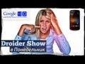 Droider Show #47. Google I/O и патентный беспредел!