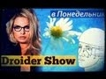 Droider Show #51. Американская зависть и iШапка