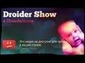 Droider Show #59. Блокируй меня полностью!