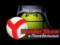Droider Show #61. Ватага Nexus'ов и красные трусы