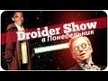 Droider Show #78. Пиксель смерти!