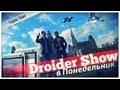 Droider Show #80. Лучший смартфон и лучший подарок на 8 марта