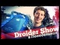 Droider Show #86. iPhone 6