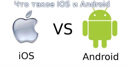 Что такое IOS и Android