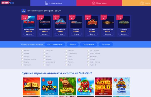 Скачать лучшие азартные игровые симуляторы автоматов на игровом портале Слотс Док