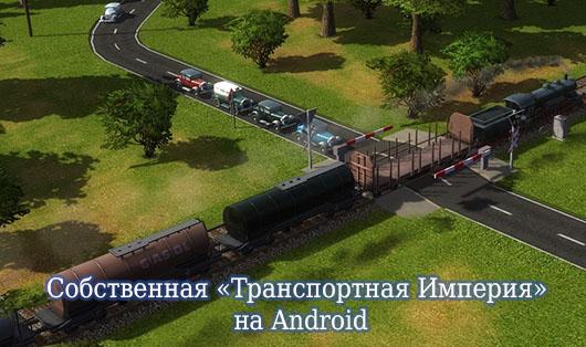 Собственная «Транспортная Империя» на Android