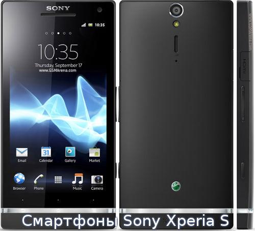 Смартфоны Sony Xperia S
