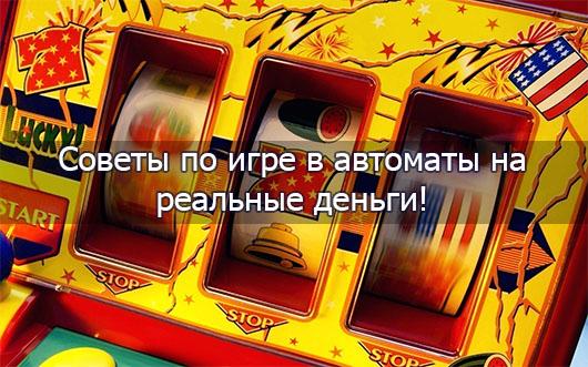 Советы по игре в автоматы на реальные деньги!