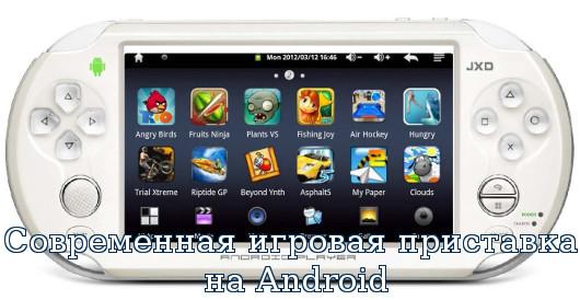 Современная игровая приставка на Android
