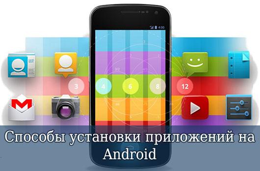 Способы установки приложений на Android