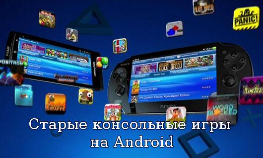 Старые консольные игры на Android