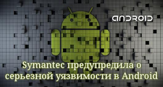 серьезной уязвимости в Android