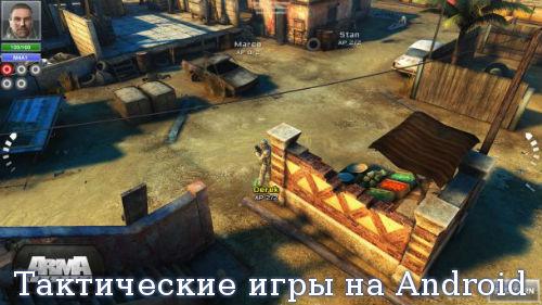 Тактические игры на Android