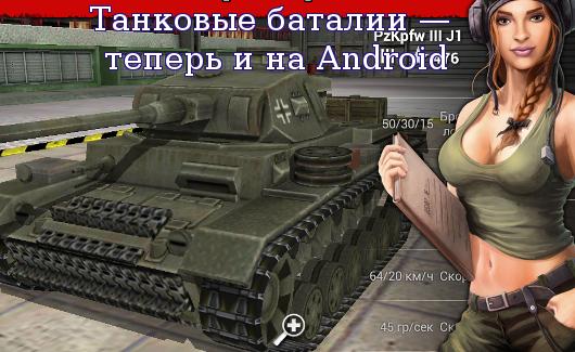 Танковые баталии — теперь и на Android