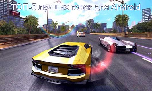 ТОП-5 лучших гонок для Android