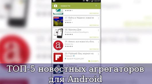 ТОП-5 новостных агрегаторов для Android