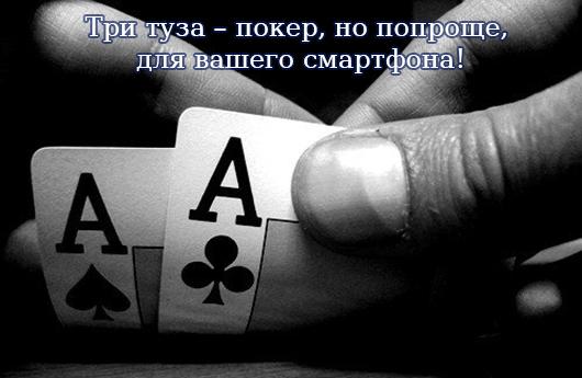 Три туза – покер, но попроще, для вашего смартфона! title=